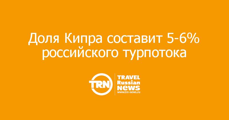 Доля Кипра составит 5-6% российского турпотока