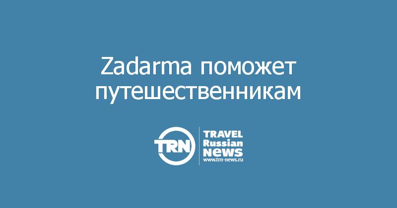 Zadarma поможет путешественникам