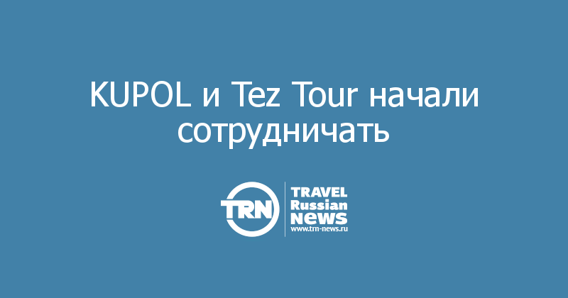KUPOL и Tez Tour начали сотрудничать