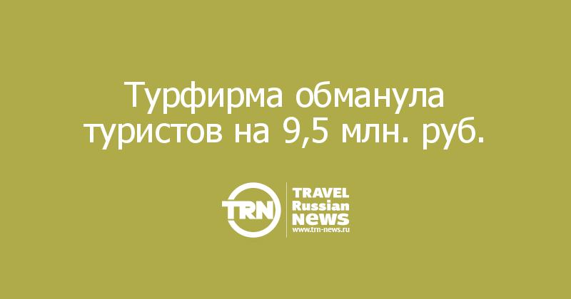 Турфирма обманула туристов на 9,5 млн. руб.