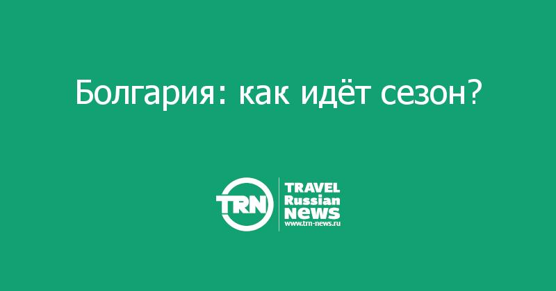 Болгария: как идёт сезон?