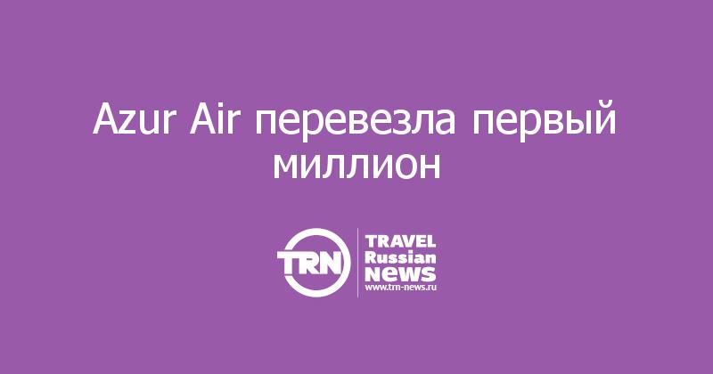 Azur Air перевезла первый миллион