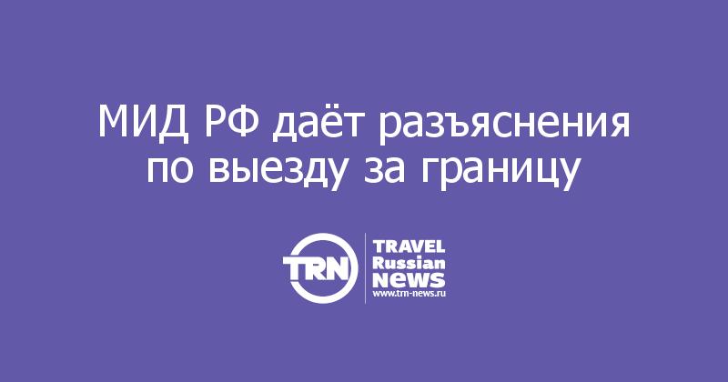 МИД РФ даёт разъяснения по выезду за границу