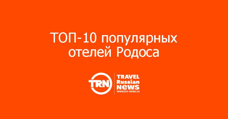 ТОП-10 популярных отелей Родоса