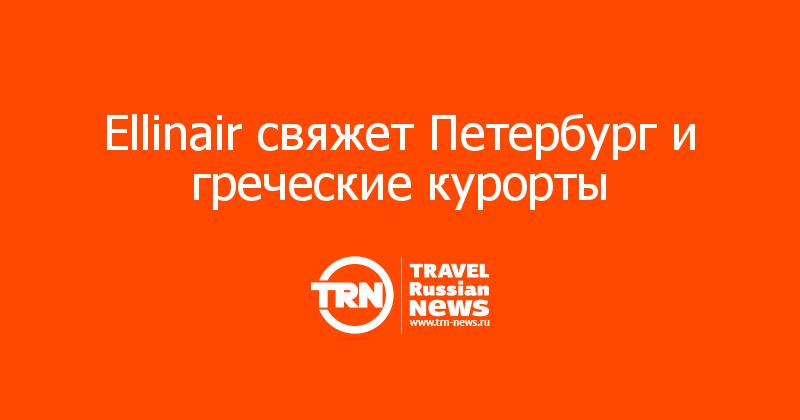 Ellinair свяжет Петербург и греческие курорты