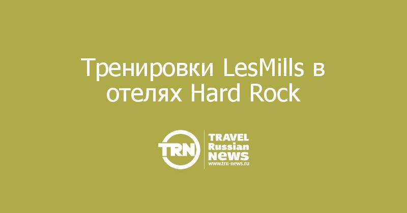 Тренировки LesMills в отелях Hard Rock