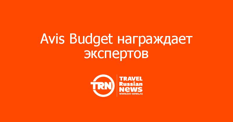 Avis Budget награждает экспертов