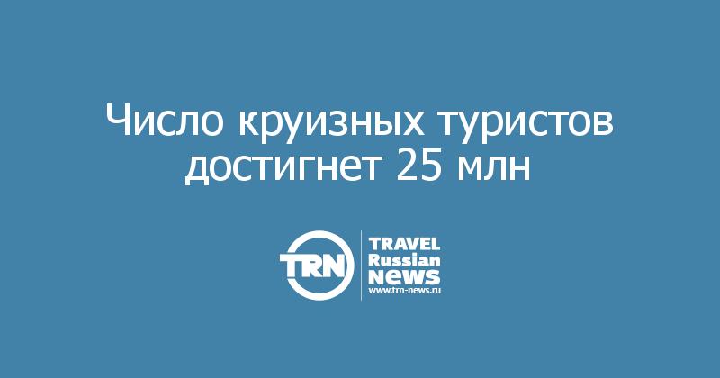 Число круизных туристов достигнет 25 млн