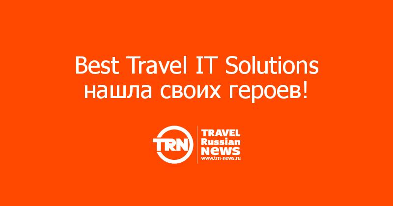 Best Travel IT Solutions нашла своих героев!