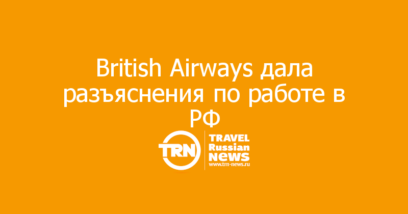 British Airways дала разъяснения по работе в РФ