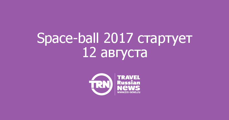 Space-ball 2017 стартует 12 августа
