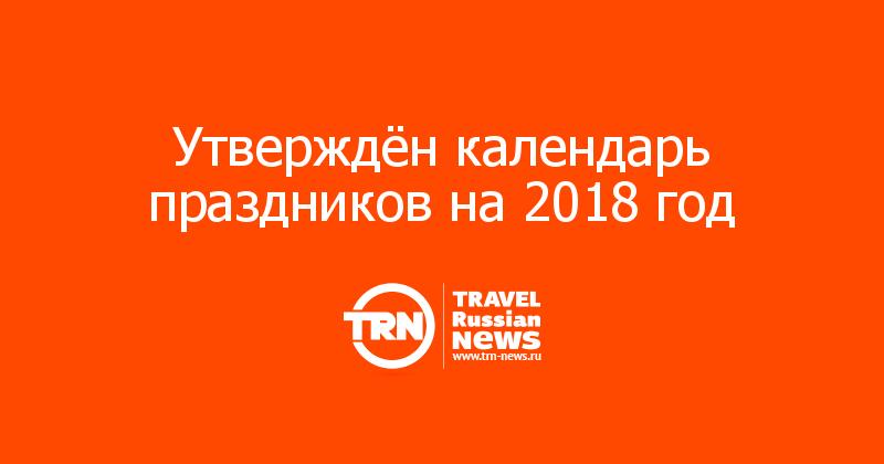 Календарь праздников и выходных на 2018 год - Скачать в pdf, jpg