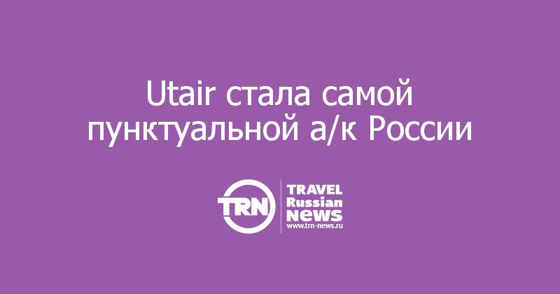 Utair стала самой пунктуальной а/к России