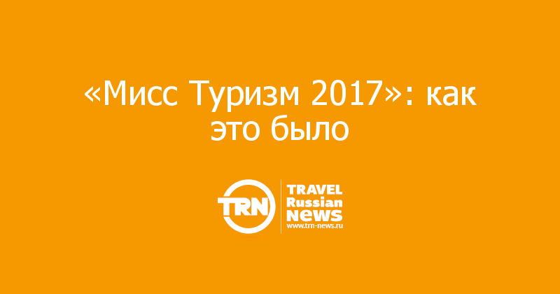 «Мисс Туризм 2017»: как это было