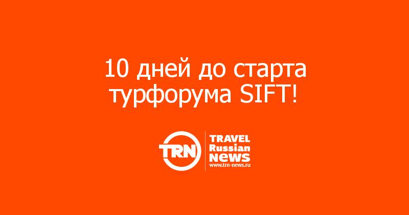 10 дней до старта турфорума SIFT!