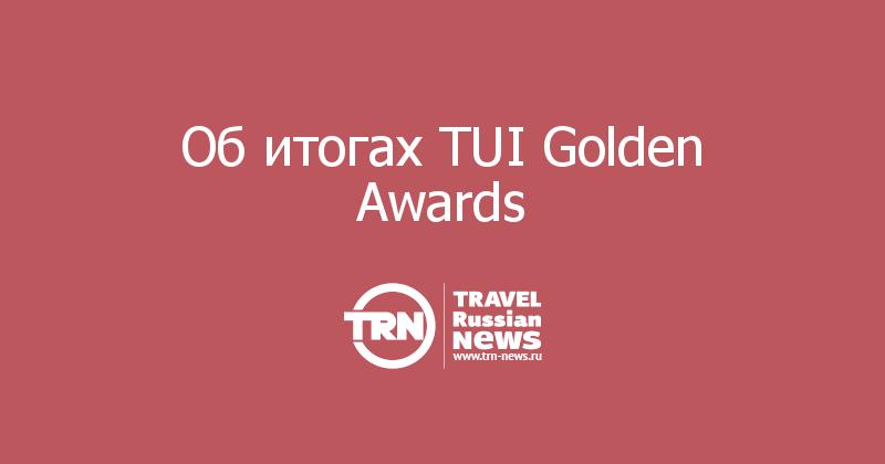 Об итогах TUI Golden Awards