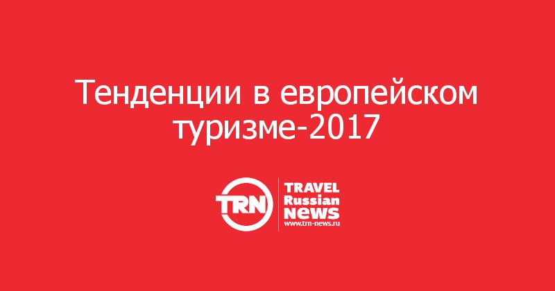 Тенденции в европейском туризме-2017
