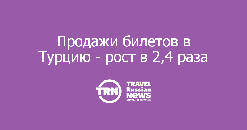 Продажи билетов в Турцию - рост в 2,4 раза