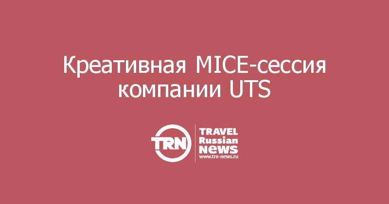 Креативная MICE-сессия компании UTS