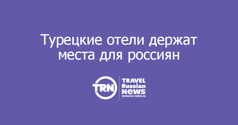 Турецкие отели держат места для россиян