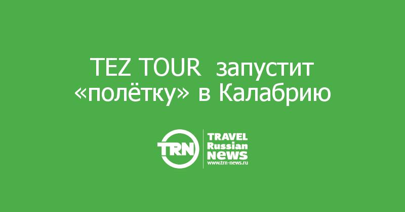 TEZ TOUR  запустит «полётку» в Калабрию