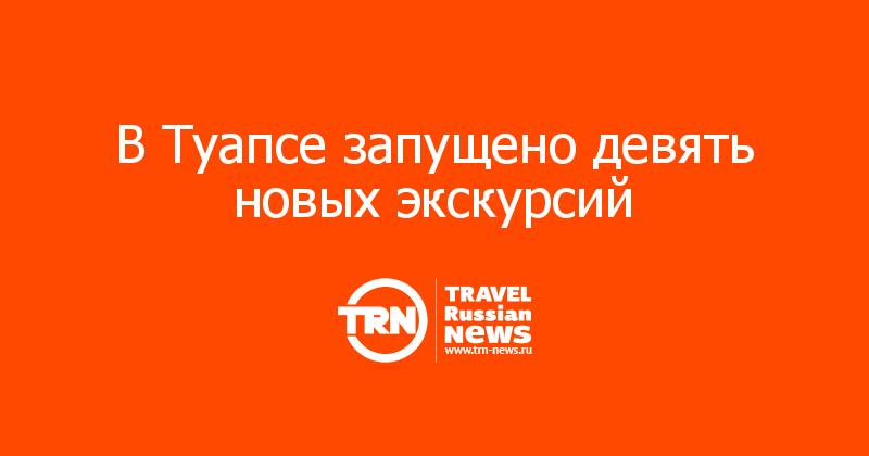 В Туапсе запущено девять новых экскурсий