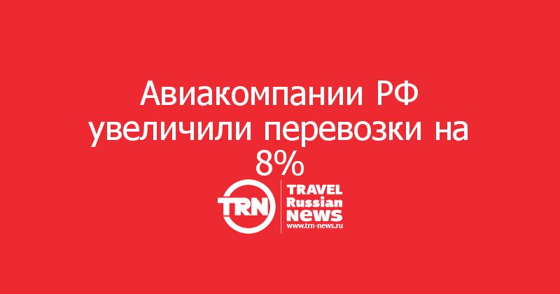 Авиакомпании РФ увеличили перевозки на 8%