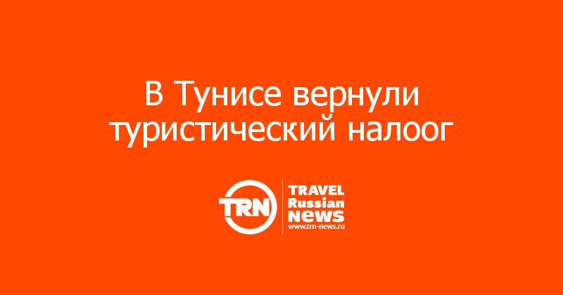 ВТунисе вернули туристический налоог