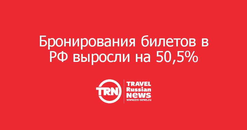 Бронирования билетов в РФ выросли на 50,5%