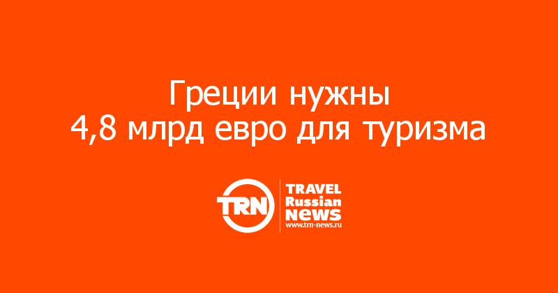 Греции нужны 4,8млрдевро для туризма