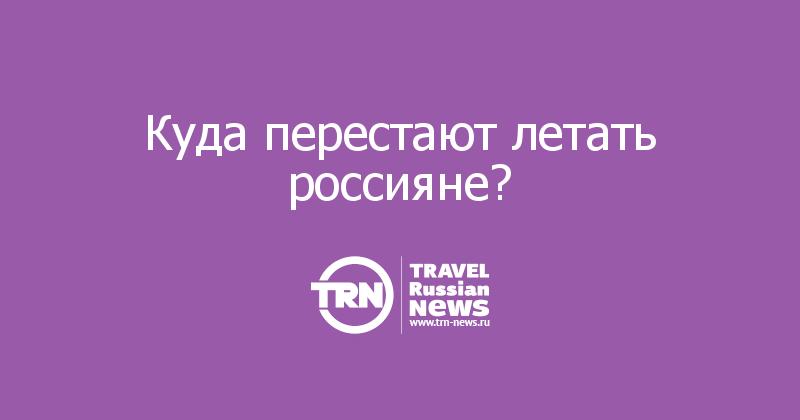 Куда перестают летать россияне?