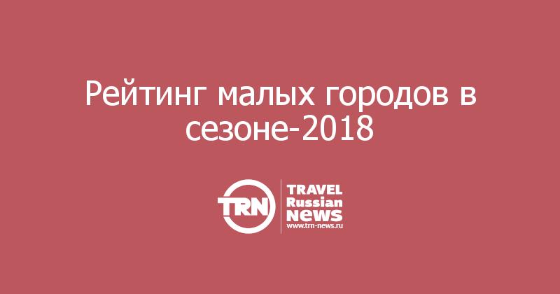 Рейтинг малых городов в сезоне-2018