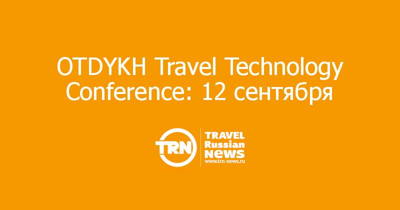 OTDYKH Travel Technology Conference: 12 сентября