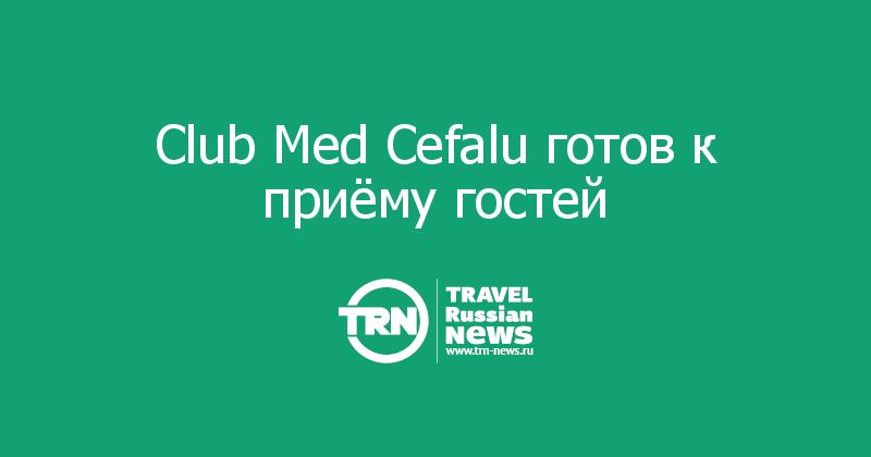 Club Med Cefalu готов к приёму гостей