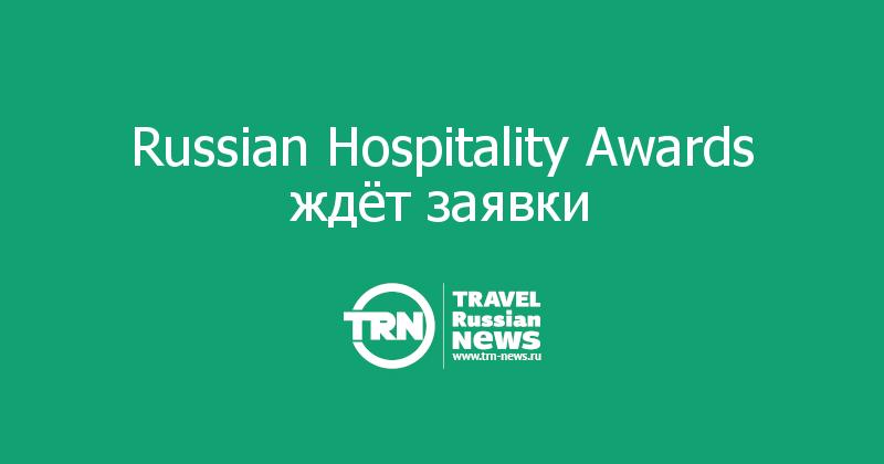 Russian Hospitality Awards ждёт заявки
