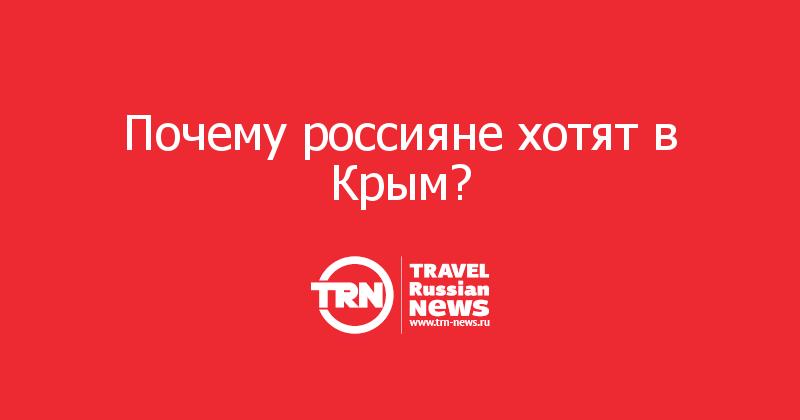 Почему россияне хотят в Крым?