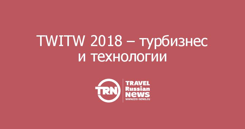 TWITW 2018 – турбизнес и технологии