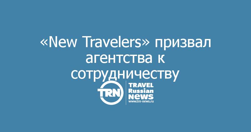 «New Travelers» призвал агентства к сотрудничеству