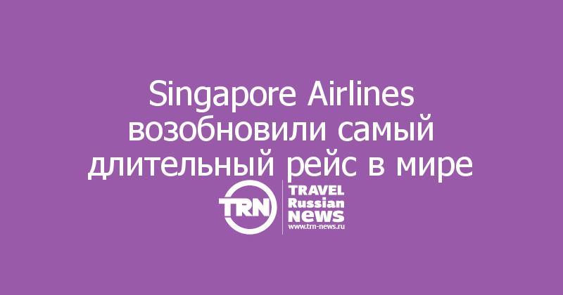 Singapore Airlines возобновили самый длительный рейс в мире