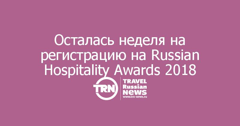 Осталась неделя на регистрацию на Russian Hospitality Awards 2018
