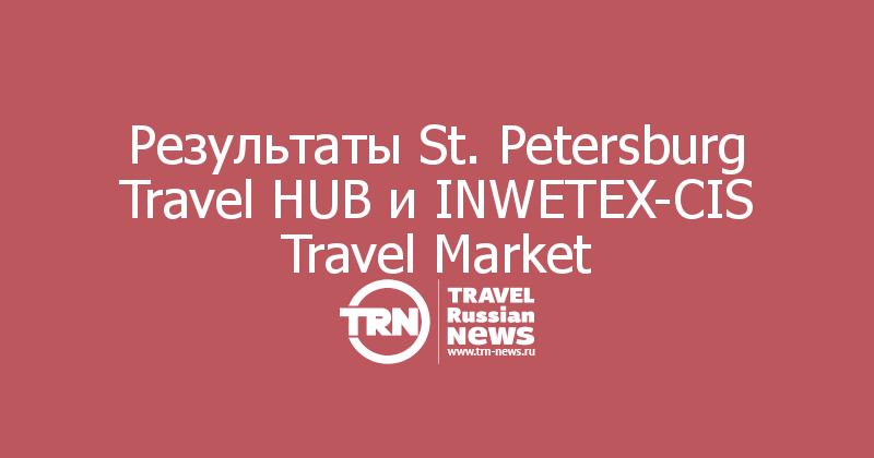 Результаты St. Petersburg Travel HUB и INWETEX-CIS Travel Market