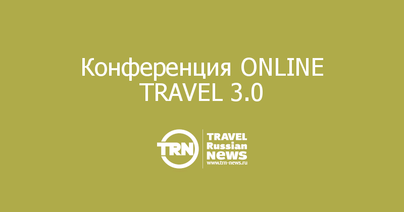 Конференция ONLINE TRAVEL 3.0