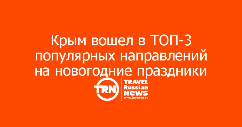 Крым вошел в ТОП-3 популярных направлений на новогодние праздники