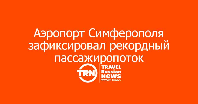 Аэропорт Симферополя зафиксировал рекордный пассажиропоток