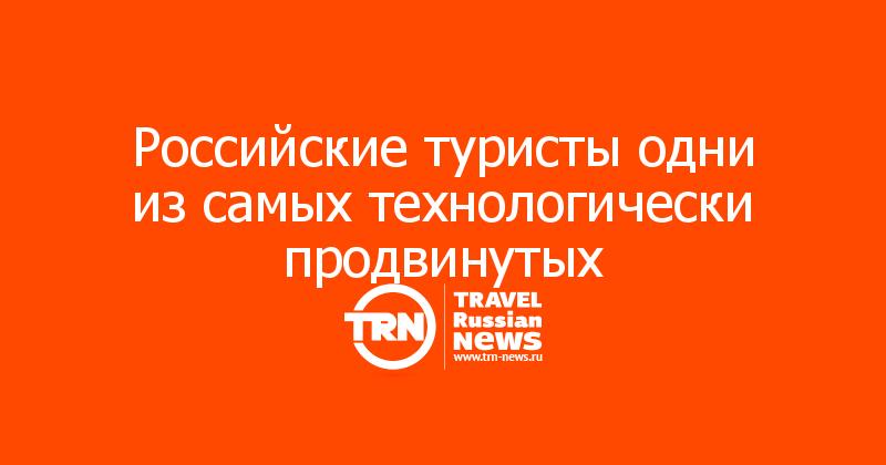Российские туристы одни из самых технологически продвинутых