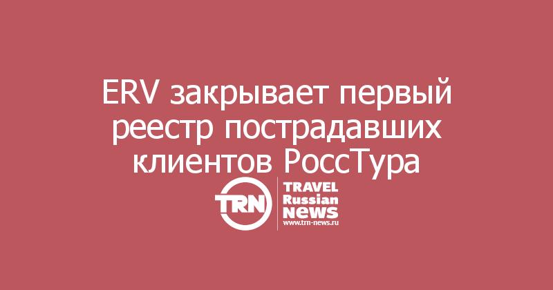 ERV закрывает первый реестр пострадавших клиентов РоссТура