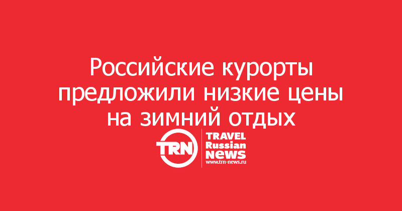Российские курорты предложили низкие цены на зимний отдых