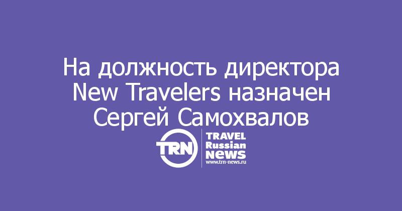 На должность директора New Travelers назначен Сергей Самохвалов