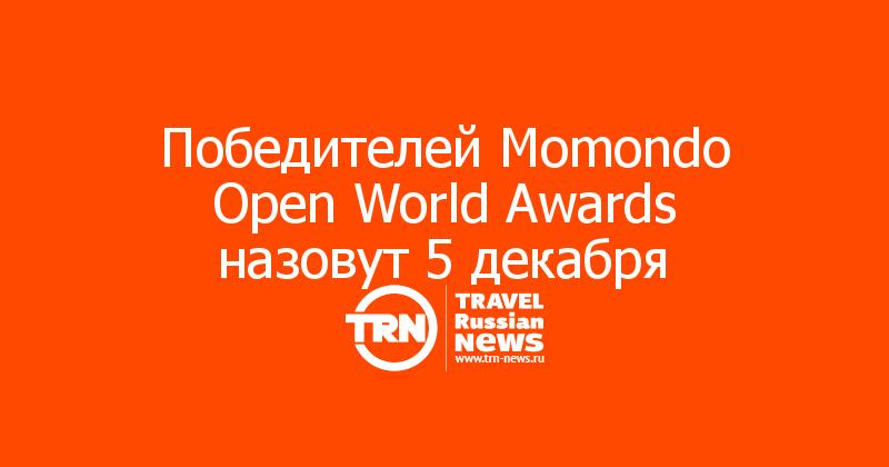 Победителей Momondo Open World Awards назовут 5 декабря