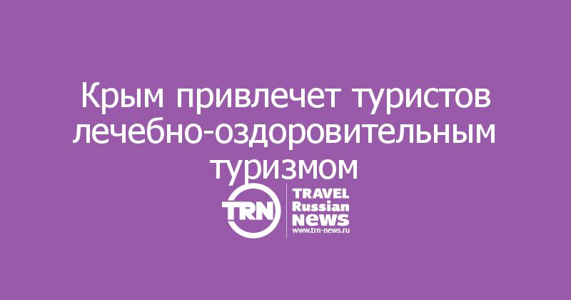 Крым привлечет туристов лечебно-оздоровительным туризмом